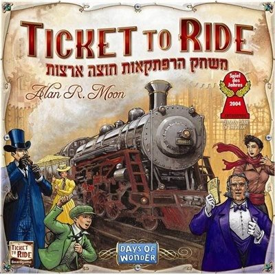 TICKET YO RIDE